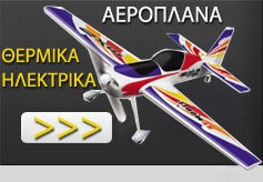 RC Airplanes, Electric - Glow